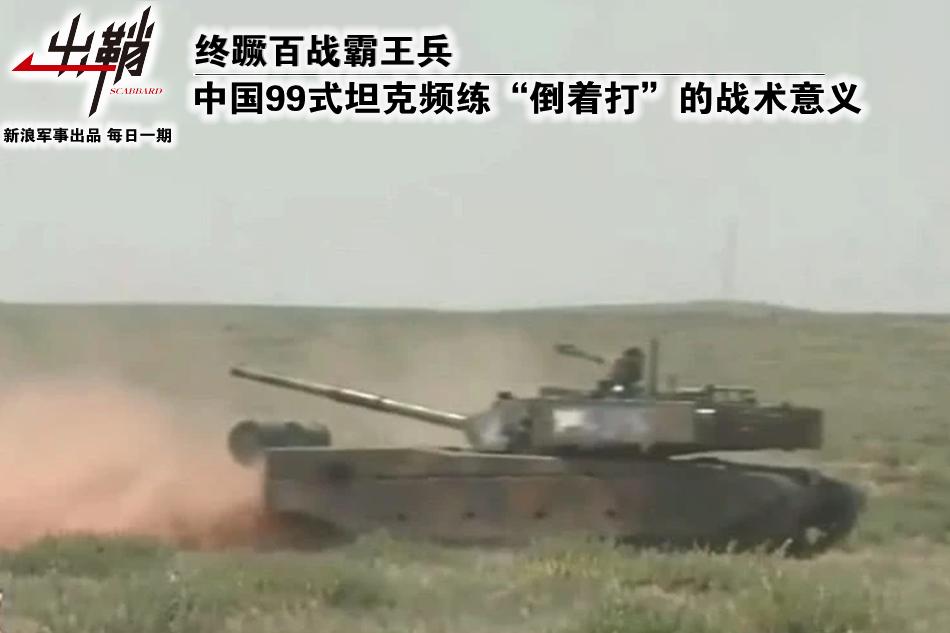 """99式坦克频练""""倒着打""""的战术意义"""