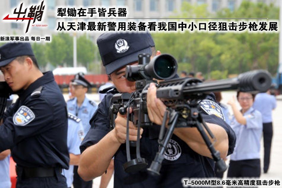 从天津警用装备看我中小口径狙击枪发展