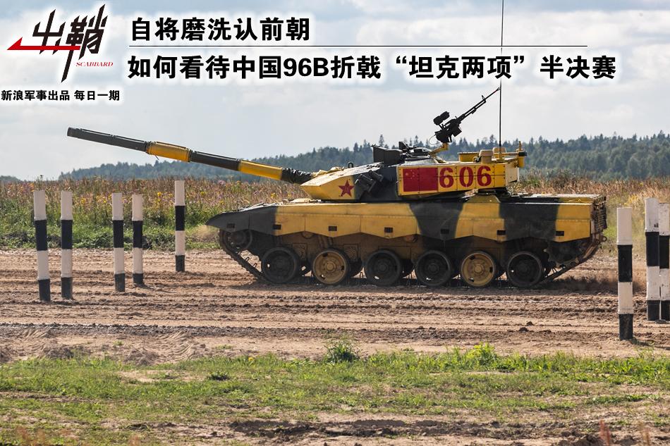 """如何看96B折戟""""坦克两项""""半决赛"""