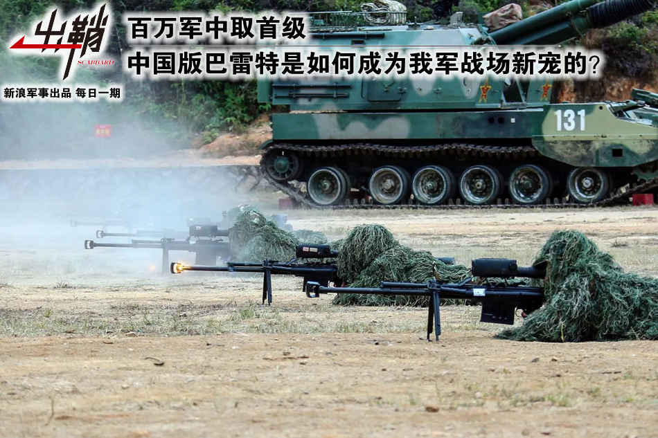 中国版巴雷特如何成为战场新宠的