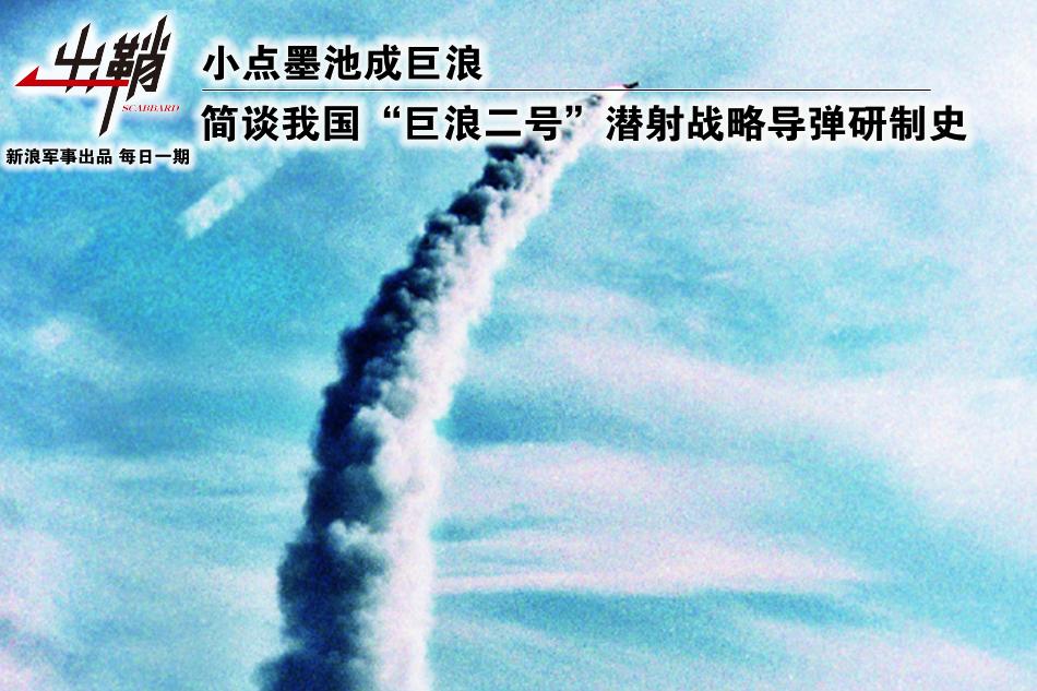 简谈巨浪二号潜射战略导弹研制史