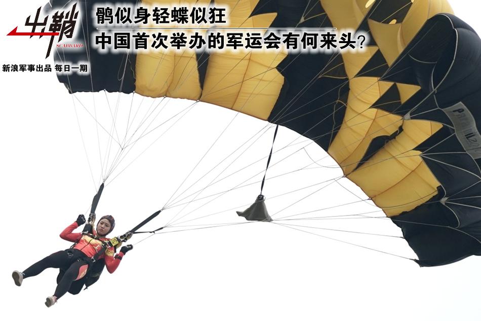 中国首次举办的军运会有何来头?