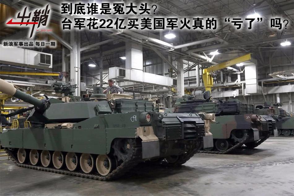 """365bet官方下载-M1A2坦克1枚炮弹比重达40斤 台军""""草莓兵""""能装几发"""