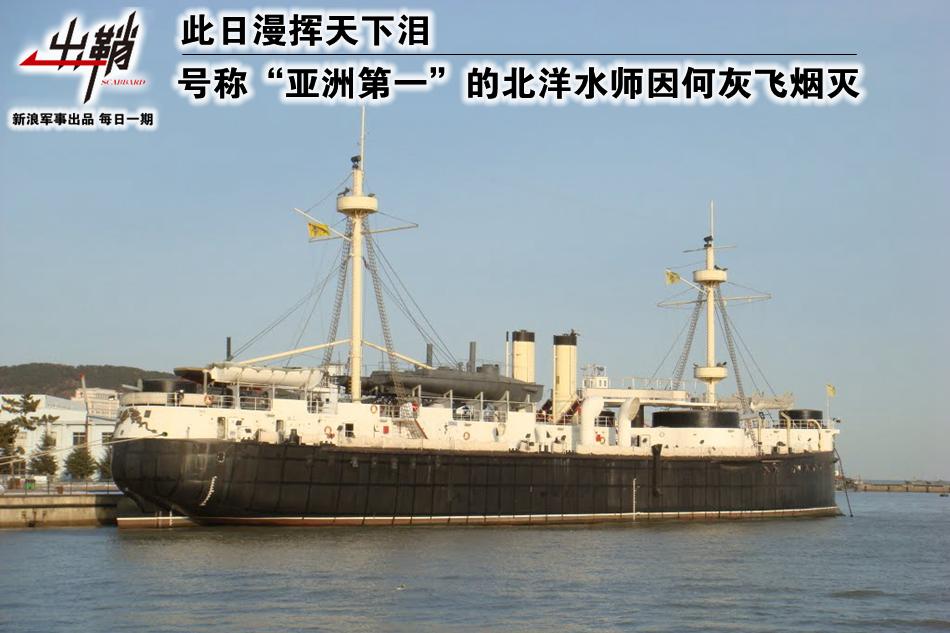 """号称""""亚洲第一""""的北洋水师因何覆灭"""