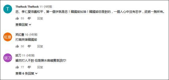 在这段视频下,台湾网友力挺韩国瑜