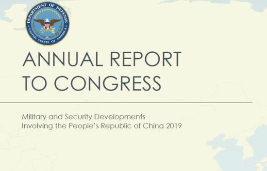 2019年度《中國軍事與安全發展報告》封面