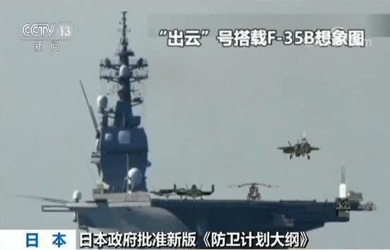 日本新版防卫计划大纲要做两件事 攻击一词多次出现