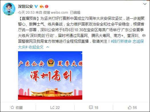 深圳公安今日大練兵:維護國家政