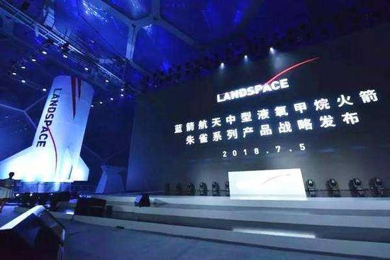 北京蓝箭空间科技有限公司新发动机发布
