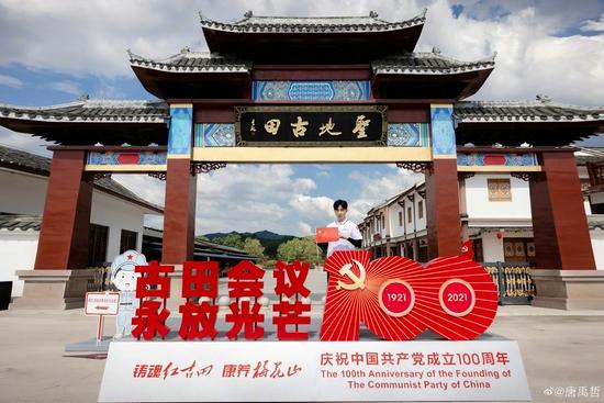 台湾艺人举五星红旗参观古田会议会址 绿媒集体跳脚太平洋在线下载