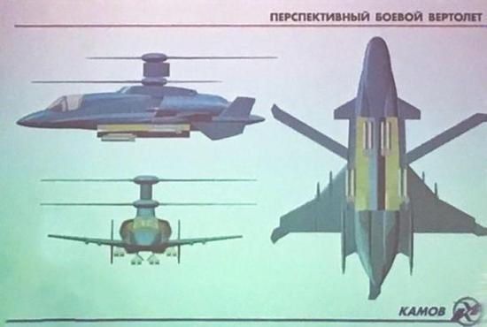 卡莫夫设计局的新式直升机方案