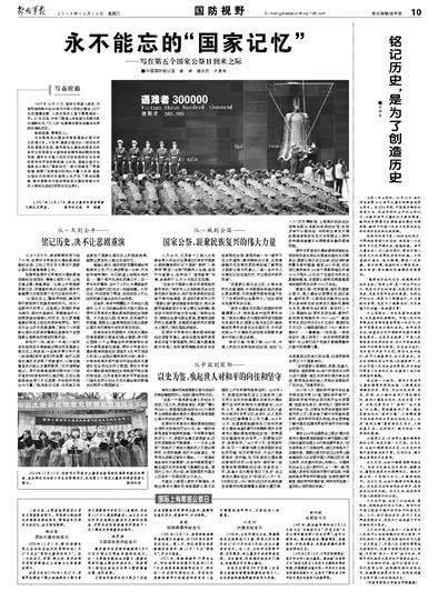 (本文刊于12月12日《自在军报》10版)