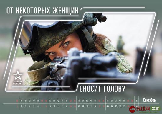 日历上女兵持枪瞄准的画面