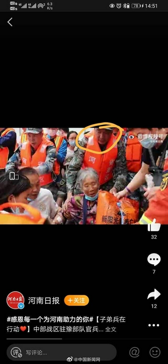 中部战区政委朱生岭上将赴灾区一线救援 被网友认出