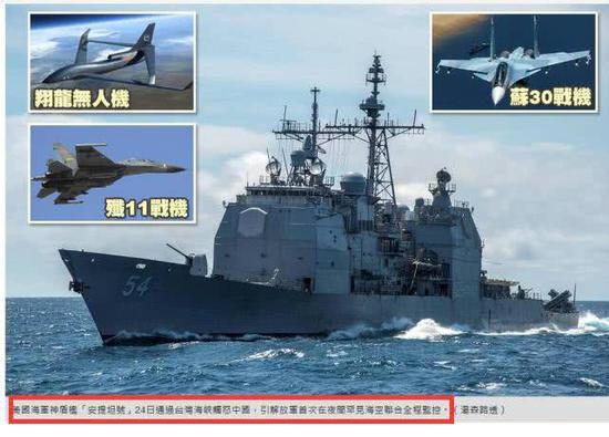 台媒:美舰通过台湾海峡时 遭解