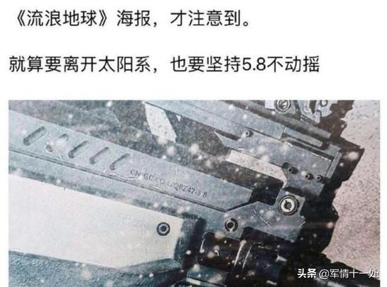 图注:有网友调侃坚持5.8mm口径不动摇