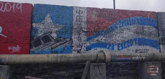 △中国海军文艺创作热情高涨,在防护堤上留下的涂鸦已是各国海军中最多的