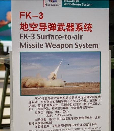 中国FK-3防空导弹系统展牌