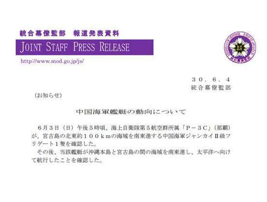 此前日本发布的益阳号护卫舰的行动
