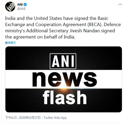 美印簽署軍事協議 印度獲美衛星數據提升導彈精度