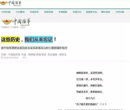 """""""中国陆军""""致歉:缅怀烈士报道错误引用汪精卫诗词"""