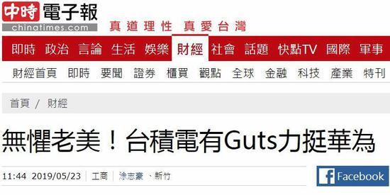 """台湾""""中时电子报""""报道截图"""