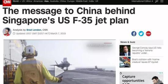 美国cnn官网_新加坡国防部打脸CNN:买F35战机无意针对中国|中国|新加坡|国防 ...