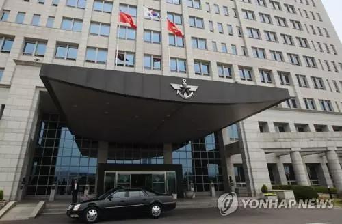 原料图片:韩国国防部大楼(韩联社)