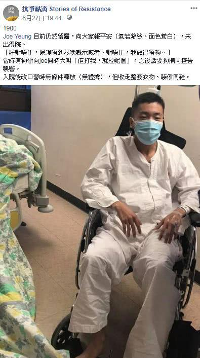 杨逸朗于6月27被捕后到医院留医(图源:文汇报)