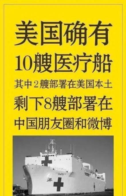 美军医疗船从神话变笑话只用了5天 开始借鉴中国经验