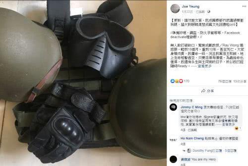 杨逸朗在社交平台上展示自己的装备,扬言准备参与抗争(图源:文汇报)