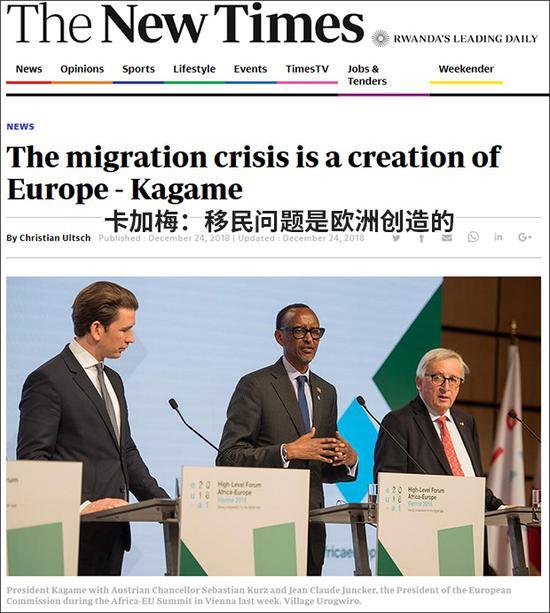 卢旺达总统卡添梅上周与奥地利总理库尔茨、欧盟委员会主席容克座谈