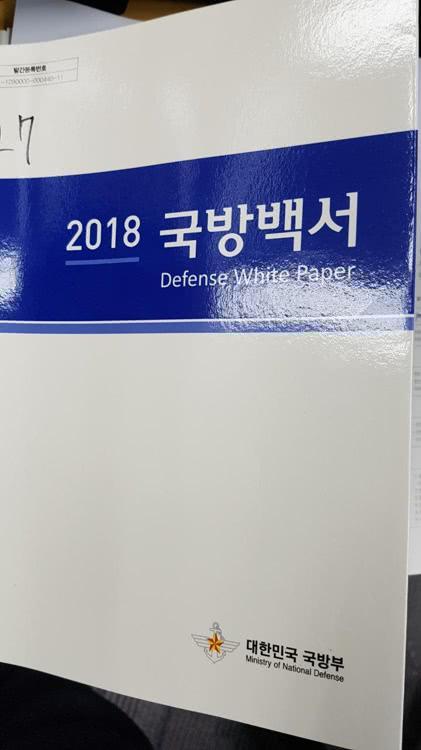 韩国2018年国防白皮书