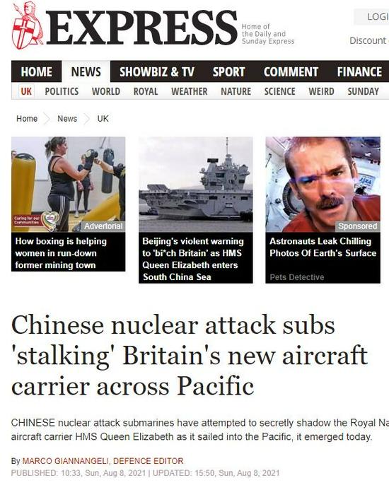 英媒:英航母编队离开南海时 遭多艘中国核潜艇跟踪