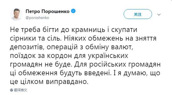 乌克兰总统波罗申科Twitter截图