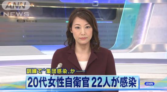 日本自卫队22名女队员确诊新冠肺炎 曾参加同期训练
