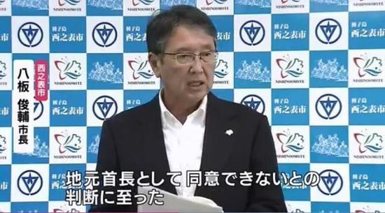 日本政府为驻日美军在马毛岛建基地 当地市长反对