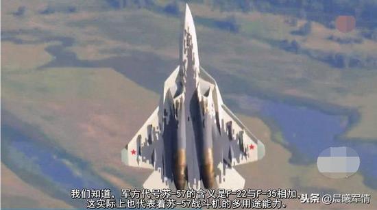 俄总师称苏57的有趣就是F22与F35相添