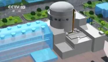 华龙一号全球首堆热态性能试验基本完成