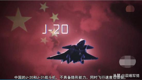 俄节现在称歼20和歼31不具备隐身能力
