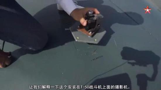 主办人在苏57机背上放了一个摄影机