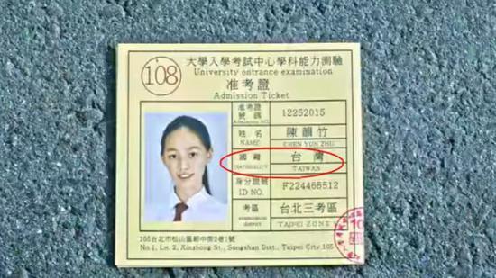 """麦当劳一广告视频中将主角""""国籍""""写成""""台湾""""。来源:广告视频截图"""