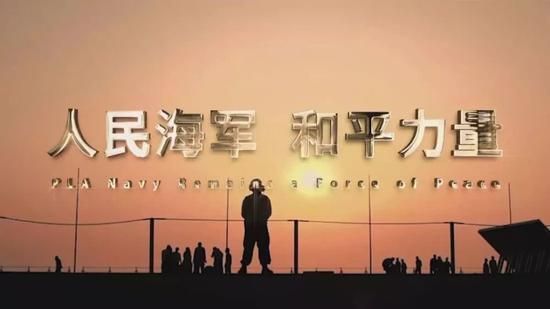 藍天向大海致敬!中國空軍祝人民