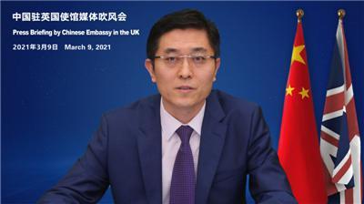 中國駐英使館:我們一窮二白時不怕制裁 現在怎么會怕