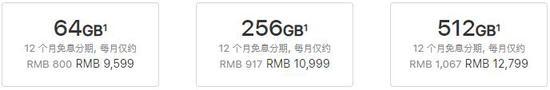 """此次iPhone XS的振奋售价让许众""""果粉""""看而却步(图片来源:苹果官网)"""