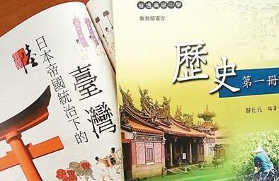 台湾历史教科书。(台媒)