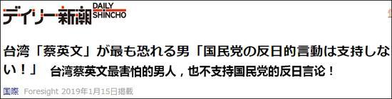 """日本媒体新潮社在标题中形容韩国瑜是""""蔡英文最害怕的男人"""""""