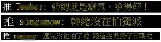 """还有网友奚落辜宽敏,""""说风凉话"""";""""台独""""不要再说废话了。↓"""