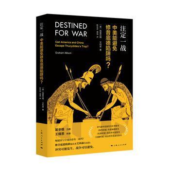 艾利森撰写的《注定一战:中美能避免修昔 底德陷阱吗?》一书。