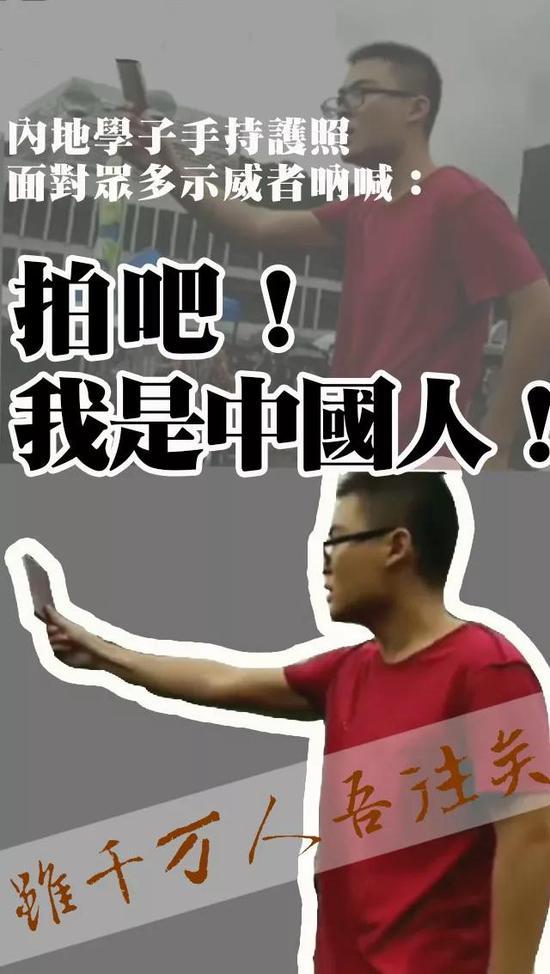 内地青年手撕香港反对派黑旗:拍吧 我是中国人